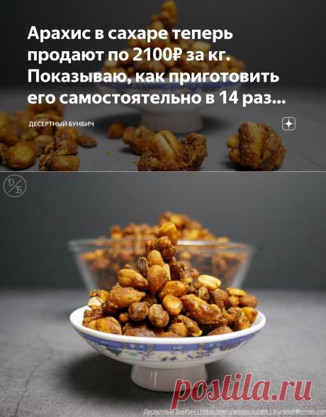 Арахис в сахаре теперь продают по 2100₽ за кг. Показываю, как приготовить его самостоятельно в 14 раз дешевле | Десертный Бунбич | Яндекс Дзен