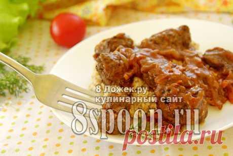 Подлива из говяжьей печени с луком и морковью.