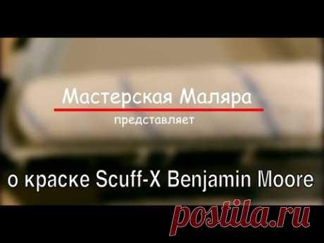 о краске Scuff-X Benjamin Moore !!!