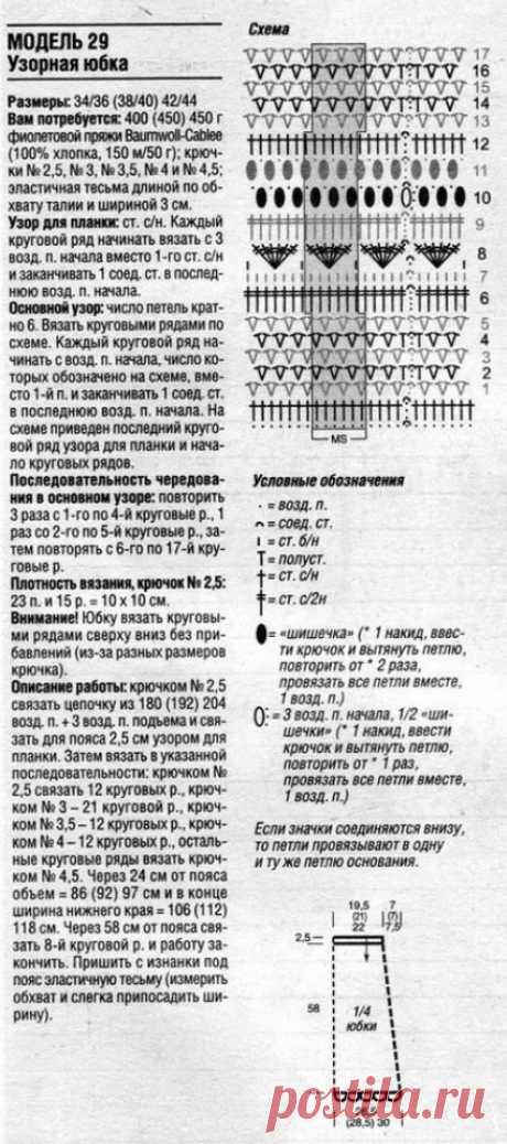 Узорная юбка крючком