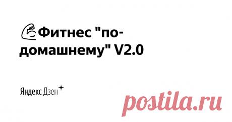 """💪Фитнес """"по-домашнему"""" V2.0   Яндекс Дзен Фитнес """"по-домашнему"""" V2.0 Приветствую, дорогой читатель!👋 О себе: Андрей, """"хранитель здоровья"""" и Ваш личный фитнес-тренер 🏋️♂️  На моём канале Вы увидите всё что связано со здоровьем и фитнесом в домашних условиях!🏠 (и не только) Подпишитесь, будет интересно!👍 Сотрудничество: fitnespodom@ya.ru"""