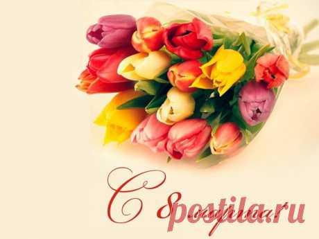 Милые, дорогие, любимые, с Праздником Вас!!!