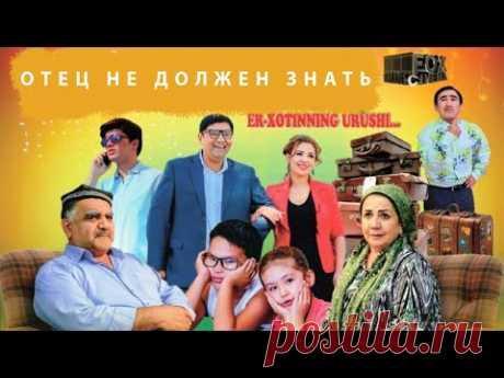 Отец не должен знать (узбекфильм на русском языке)