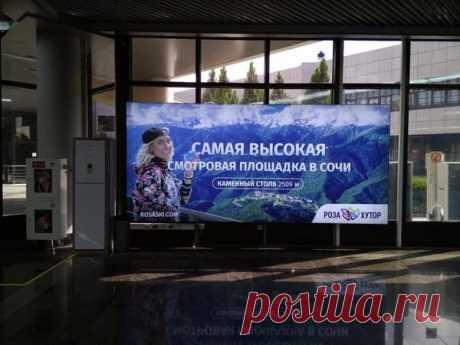 Цены в аэропорту Сочи в кафе, цены на путевки Москва-Сочи | Travelinka.ru