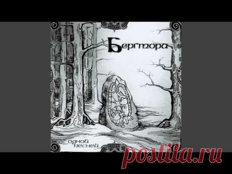 Бергтора - Томас