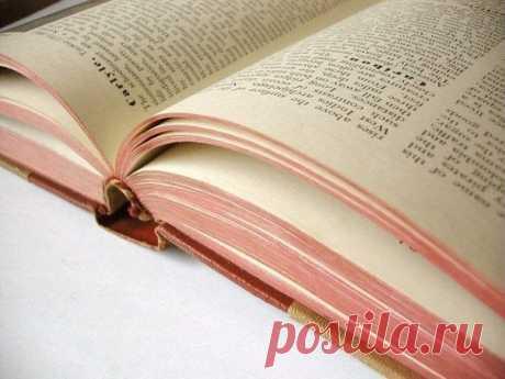Лучшие книги о любви всех времен.
