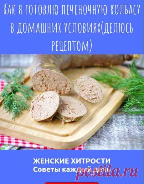Как я готовлю печеночную колбасу в домашних условиях(делюсь рецептом)