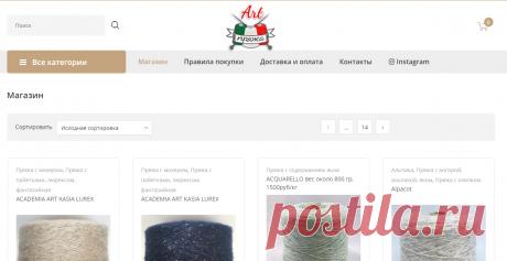 Интернет магазин итальянской пряжи | Art Пряжа | Итальянская пряжа