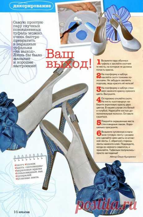 идеи на конкурс: переделка обуви (Катерина) / Обувь / ВТОРАЯ УЛИЦА