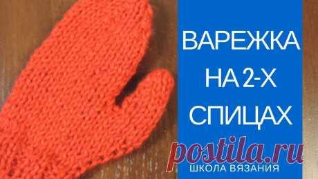 Варежки на двух спицах: простой мастер-класс по вязанию варежек | ANNETORIUM knits Помните мы с вами вязали митенки на двух спицах, теперь пришла очередь связать варежки на двух спицах. Хотела бы я сказать, что процесс практически один в од...