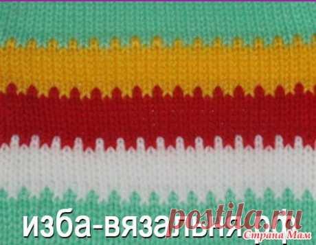 Узор   № 120, Веселые полоски Как сделать красивый переход цвета
