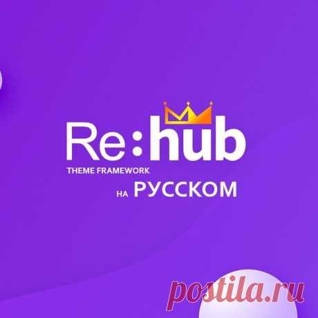 Rehub Framework на Русском Языке - LINKOZ.RU Rehub Theme Framework на Русском Языке - это обязательный плагин для расширения функциональность темы (шаблона). REHub — адаптивная многоцелевая гибридная премиум тема WordPress.