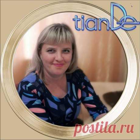 Здравствуйте!   Меня зовут Елена!!!!   Я консультант по красоте и здоровью международного косметического бренда TianDe   Показать полностью…