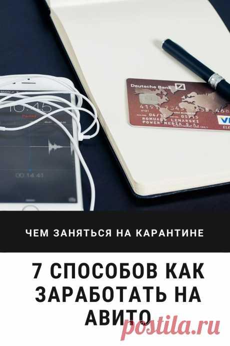 7 реальных способов, как заработать на Авито  На доске бесплатных объявлений Авито можно зарабатывать от 5 тыс. рублей в месяц. Есть люди, которые получают по 50 – 100 тыс. рублей в месяц и больше. Научиться может каждый. Выбирайте, какой из 7 вариантов заработка на Авито вам подходит.