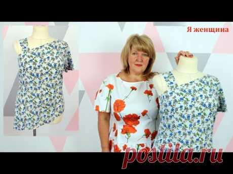 Как сшить блузу открытым плечом и ассиметричным низом. Моделирование и раскрой