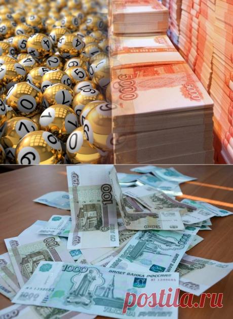 Как выиграть в лотерею за 60 минут | Религия.Магия.Приметы. | Яндекс Дзен
