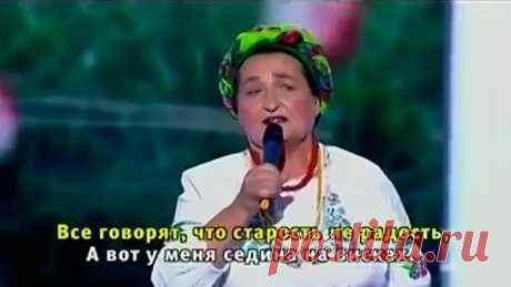 Старею старею обалденная песня