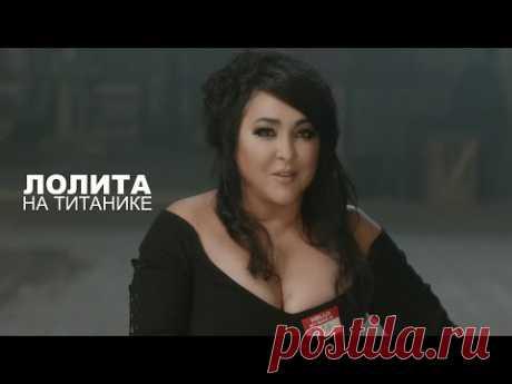 Лолита - На Титанике - YouTube