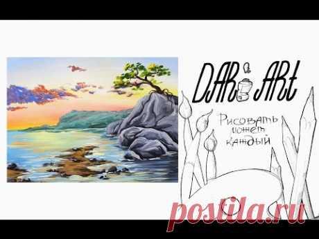 Для начинающих! Как нарисовать закат на берегу гуашью! #Dari_Art #рисоватьМОЖЕТкаждый