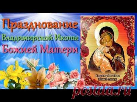 С праздником Владимирской Иконы Божией Матери Музыкальное поздравление С днем Владимирской Иконы - YouTube
