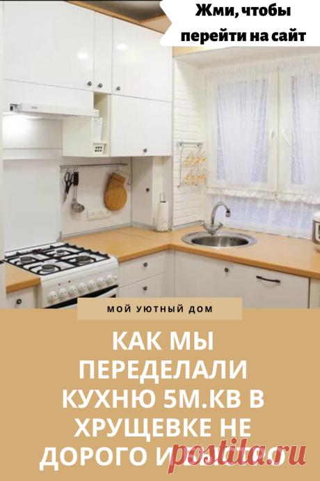 Ремонт кухни 5 м.кв. своими руками