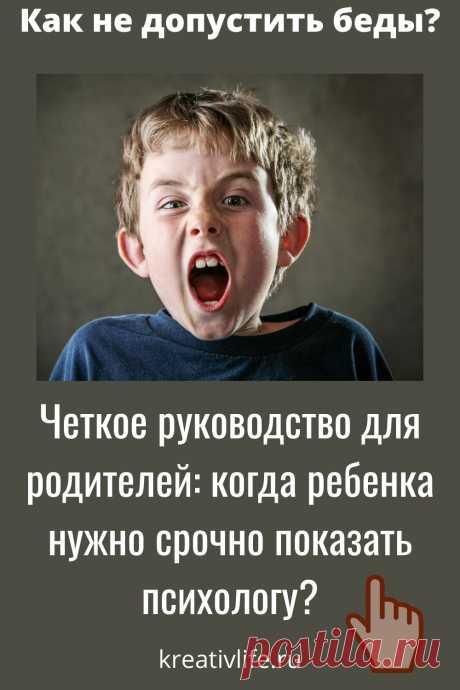 3 причины  показать ребенка психологу