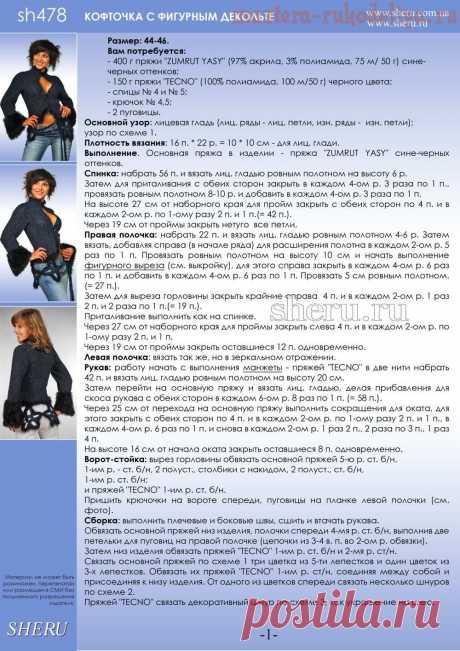 Схема вязания спицами: Кофточка с фигурным декольте