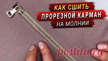 Как сшить прорезной карман на молнии МК (Шитье и крой) – Журнал Вдохновение Рукодельницы
