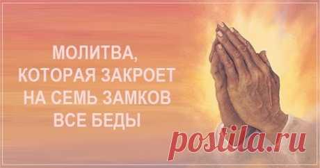 Молитва-оберег для защиты дома и семьи...