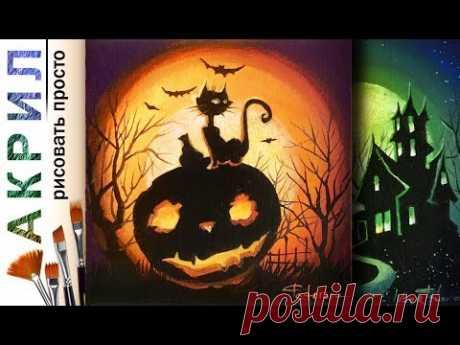 Растушевка ПРОСТО! «Хеллоуин. Кот и тыква!😈👻🧛♀️💀🎃» как нарисовать 🎨АКРИЛ! Мастер-класс ДЕМО