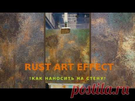 RUST ART EFFECT как наносить на стену!!!