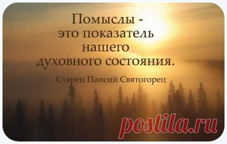 Чистота помыслов (мыслей) – СОТВОРЧЕСТВО В СВЕТЕ, пользователь Татьяна Бабаян | Группы Мой Мир