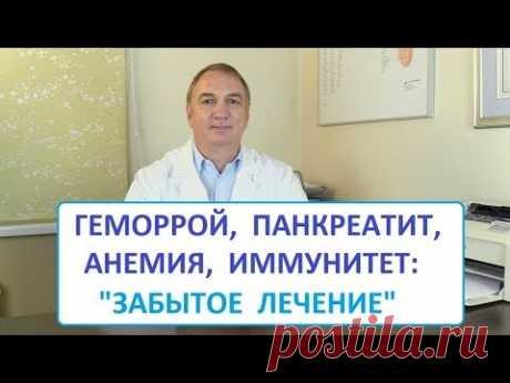 """(2) Геморрой, панкреатит, анемия, иммунитет – уникальное лекарство за 150 рублей. """"Забытая"""" медицина. - YouTube"""
