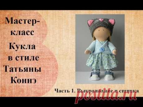 Кукла малышка в стиле Татьяны Коннэ. Часть 1.