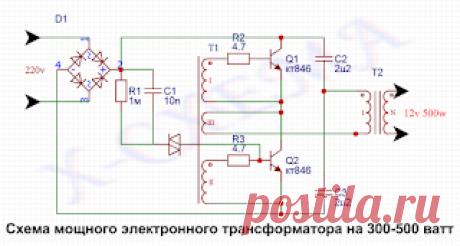 Х-СХЕМА: Схема мощного электронного трансформатора на 500 ватт
