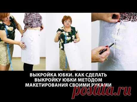 Выкройка юбки. Как сделать выкройку юбки методом макетирования своими руками?