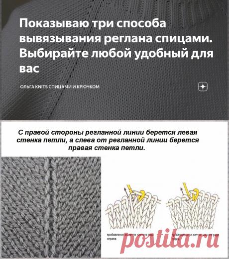 Показываю три способа вывязывания реглана спицами. Выбирайте любой удобный для вас | Ольга knits спицами и крючком | Яндекс Дзен