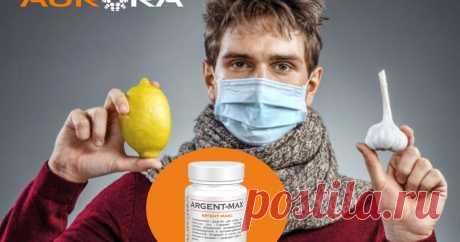 Будьте здоровы в любое время года Продукты нового поколения для здоровья и красоты. Аврора млм, бады