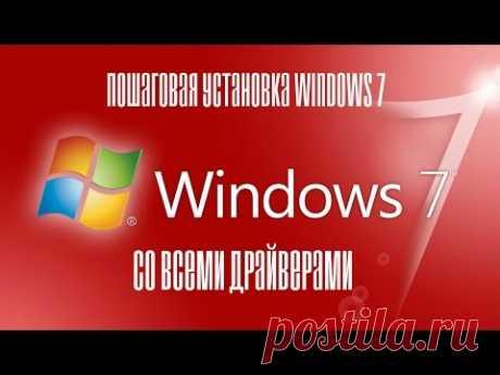 Установка Windows 7 с драйверами пошаговое руководство