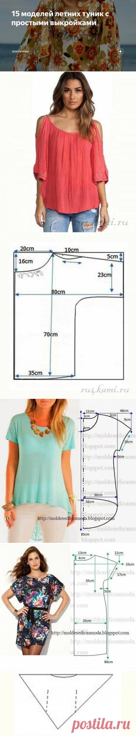 15 моделей летних туник с простыми выкройками | Златоручка | Яндекс Дзен