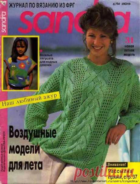Сандра 06-1994