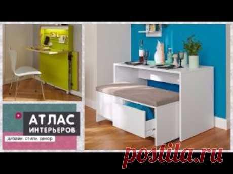 Идеи для маленькой квартиры. Организация пространства и экономия места в маленькой комнате - дело непростое. В этом видео - умная эргономичная #мебель_трансф...