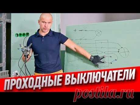 Как подключить проходной выключатель? Принцип работы от Алексея Земскова