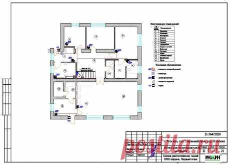 Проект электрики дома пример 562