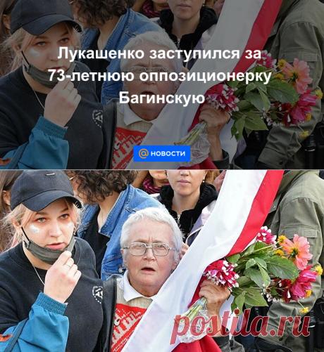 20.10.20-Лукашенко заступился за 73-летнюю оппозиционерку Багинскую - Новости Mail.ru