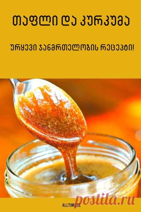 თაფლი და კურკუმა - ურყევი ჯანმრთელობის რეცეპტი! - ALL TIME