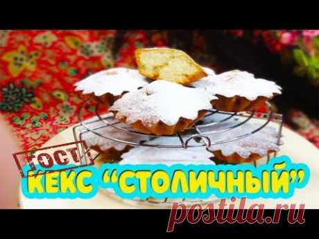 """Оригинальный рецепт по ГОСТ СССР 1955 года. Кекс """"СТОЛИЧНЫЙ"""". Cupcake metropolitan with raisins."""