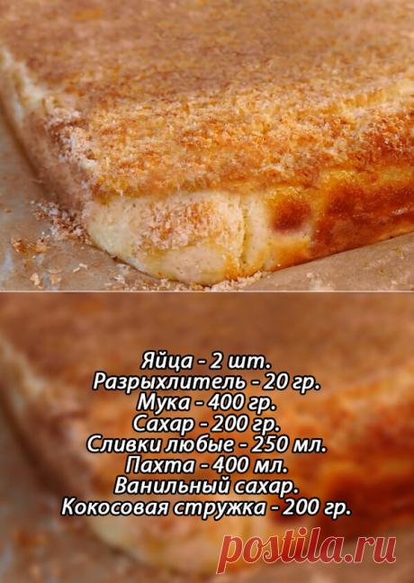 Немецкий пирог. Вкусный и сочный. | Cook Book | Яндекс Дзен