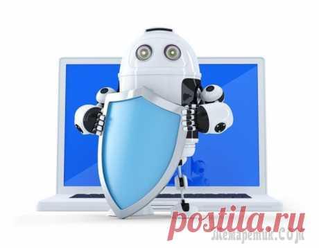 11 самых эффективных способов защиты компьютера от вирусов и вредоносных программ К сожалению, любой пользователь компьютера сталкивался с вирусами и вредоносными программами. Чем это грозит, не стоит и говорить — как минимум, потеряются все данные и придется потратить время на фор...