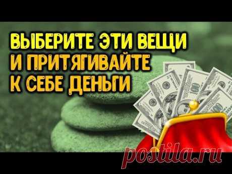 Выберите для себя вещи и притягивайте к себе деньги | Эзотерика для Тебя